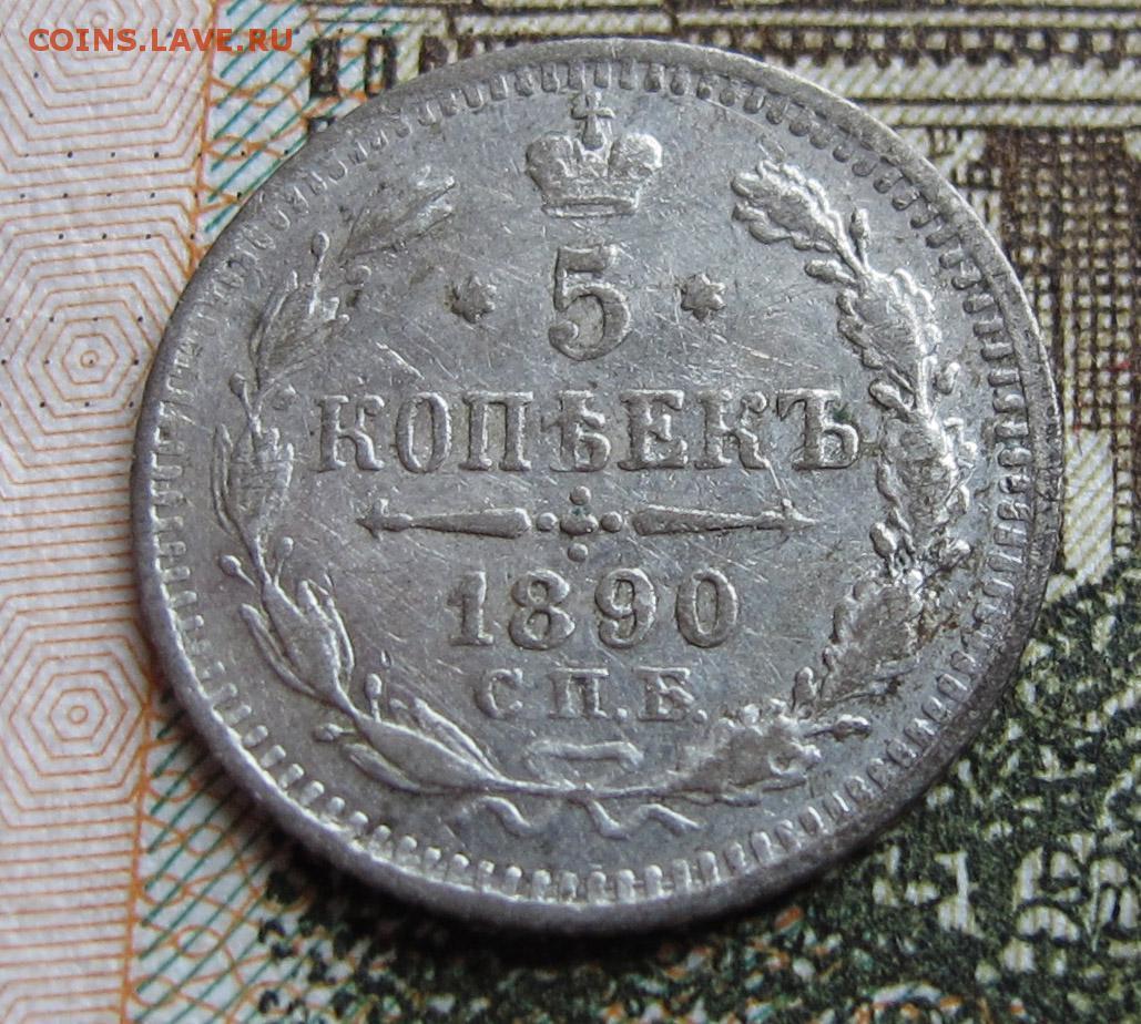 5 копеек 1890 спб