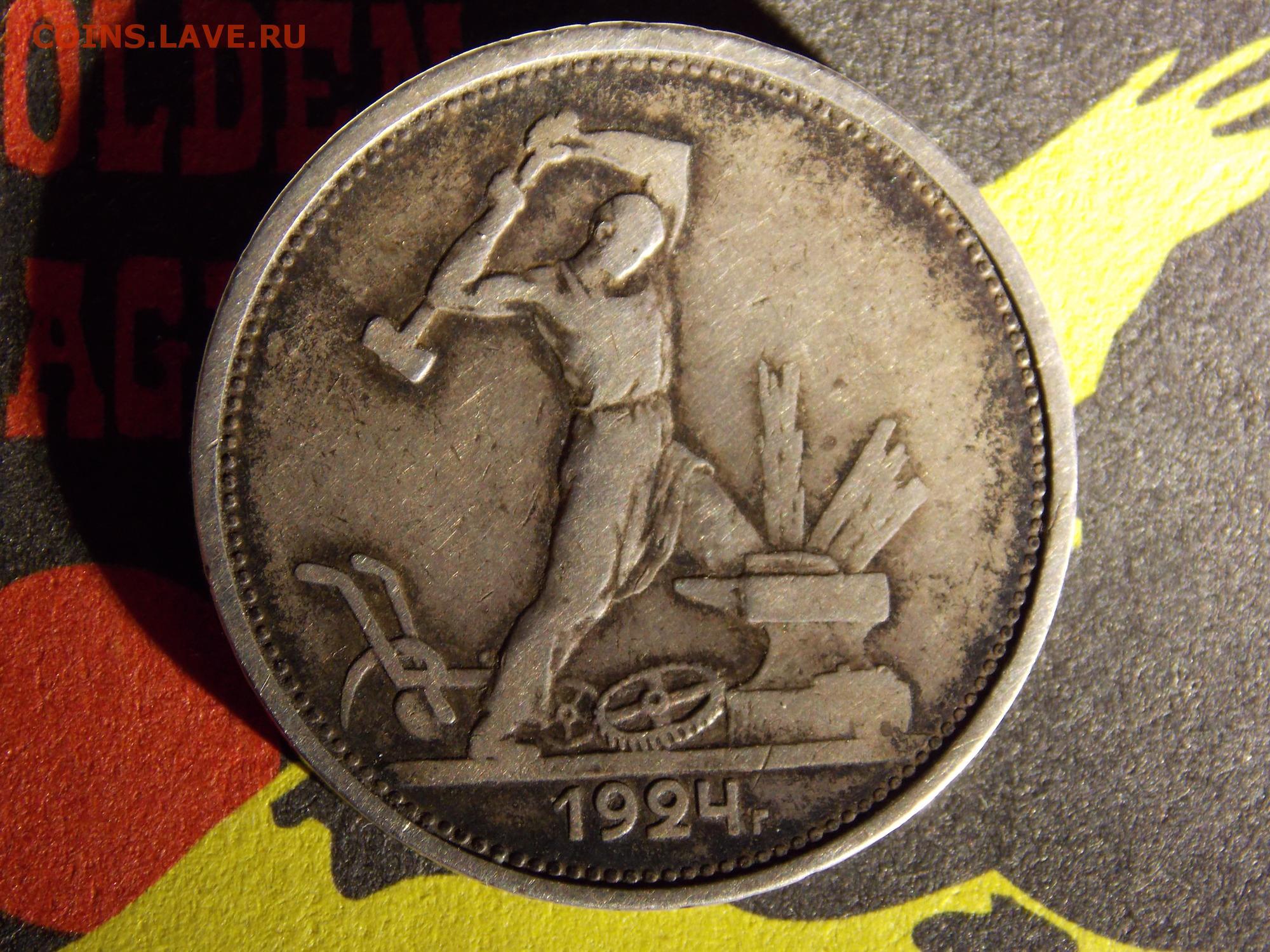 1924 год 1 полтинник фото