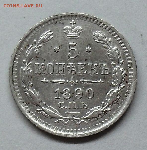 5 копеек 1890 год
