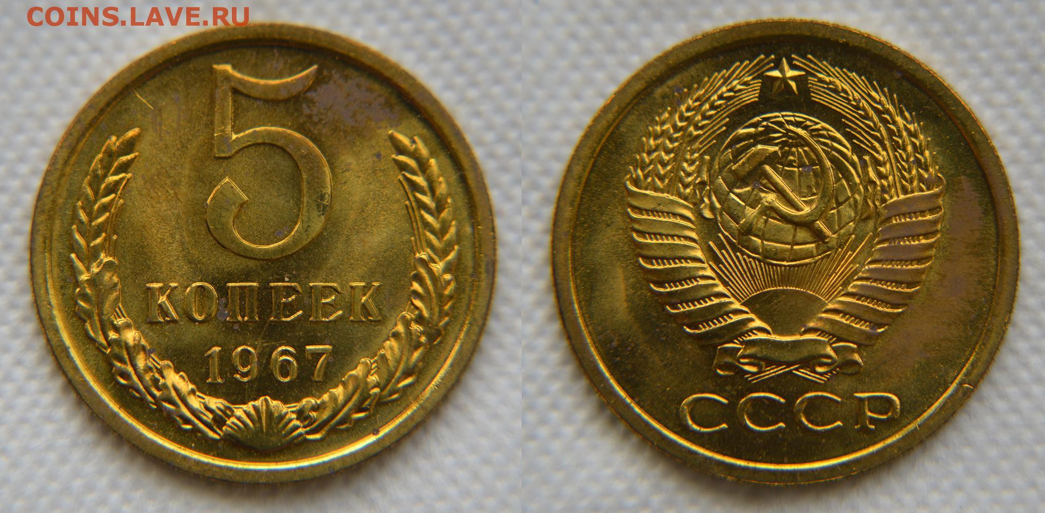 1 копейка 1967 наборные