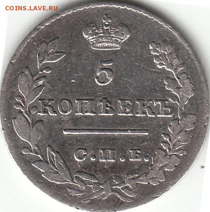 5 копеек 1826 года спб нг состояние на фото