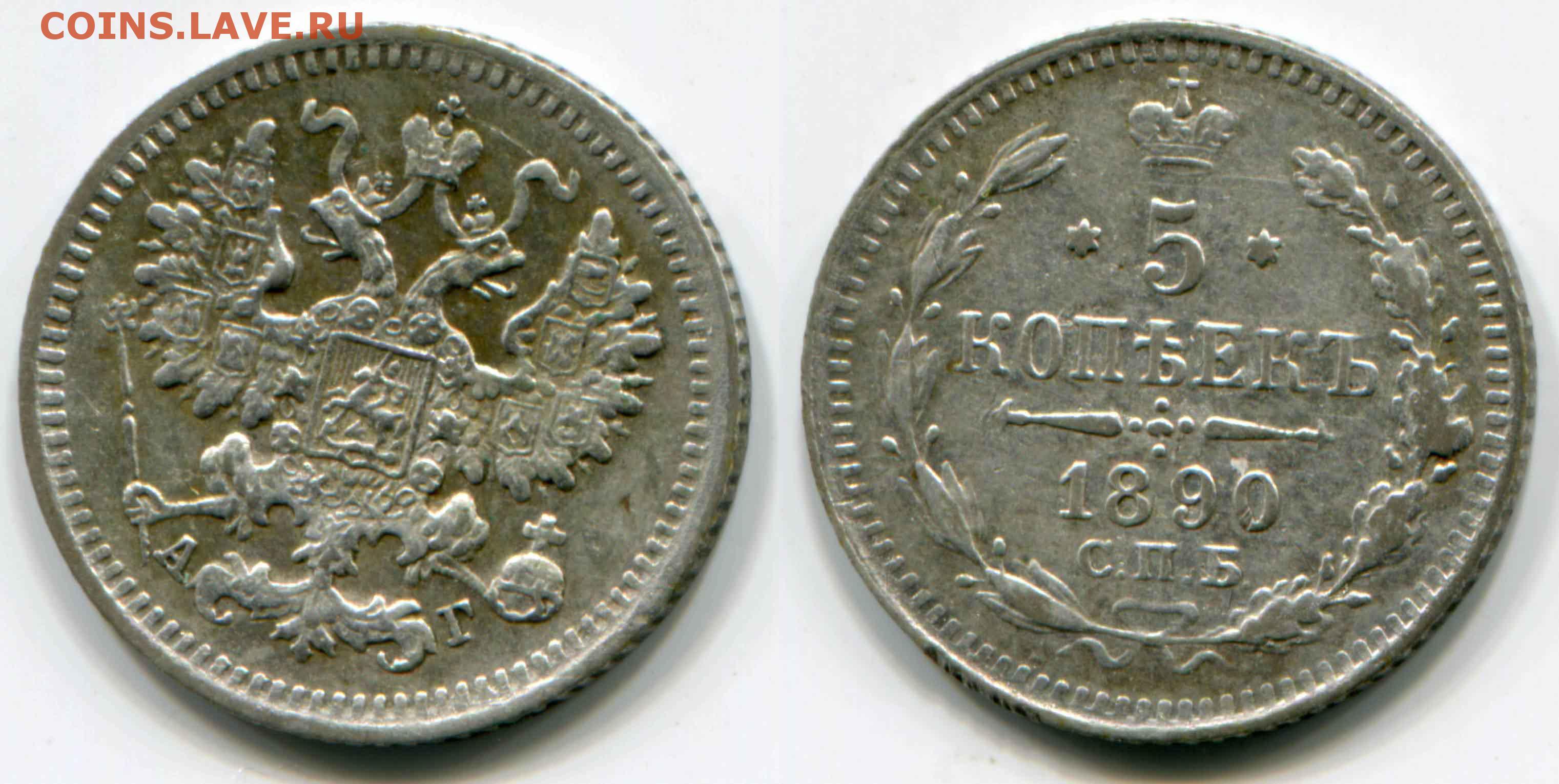 5 копеек 1890 спб-аг
