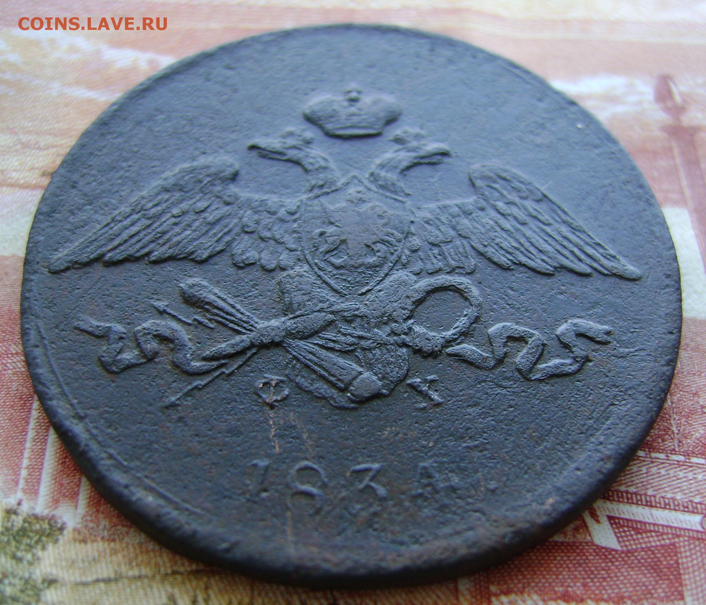 5 копеек1834 г и 1833 г масон ( медь) - dscn0355jpg 37229 кб просмотров: 59