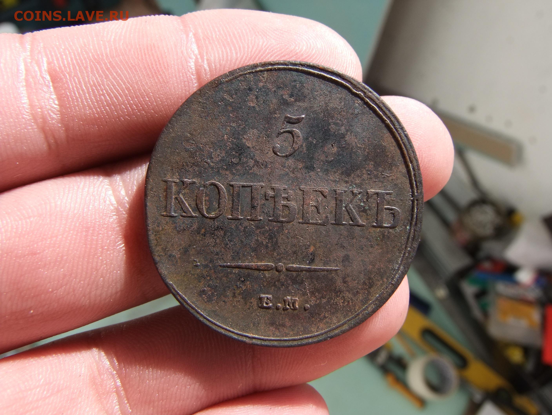 Монета 5 копеек россии 1834 г, николай i (медь)