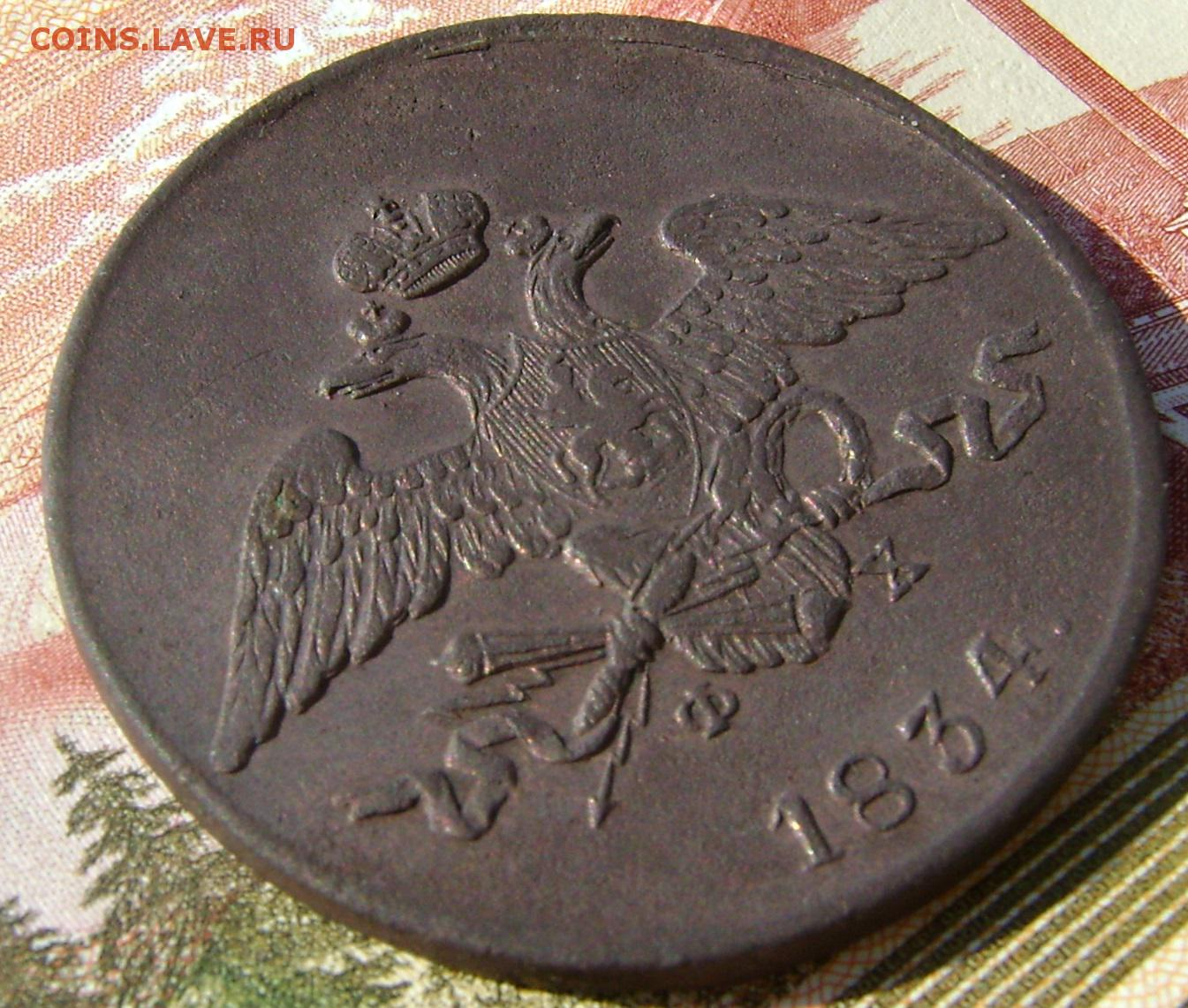 5 копеек 1834 г сммедь, 23,40 гр состояние vf-xf