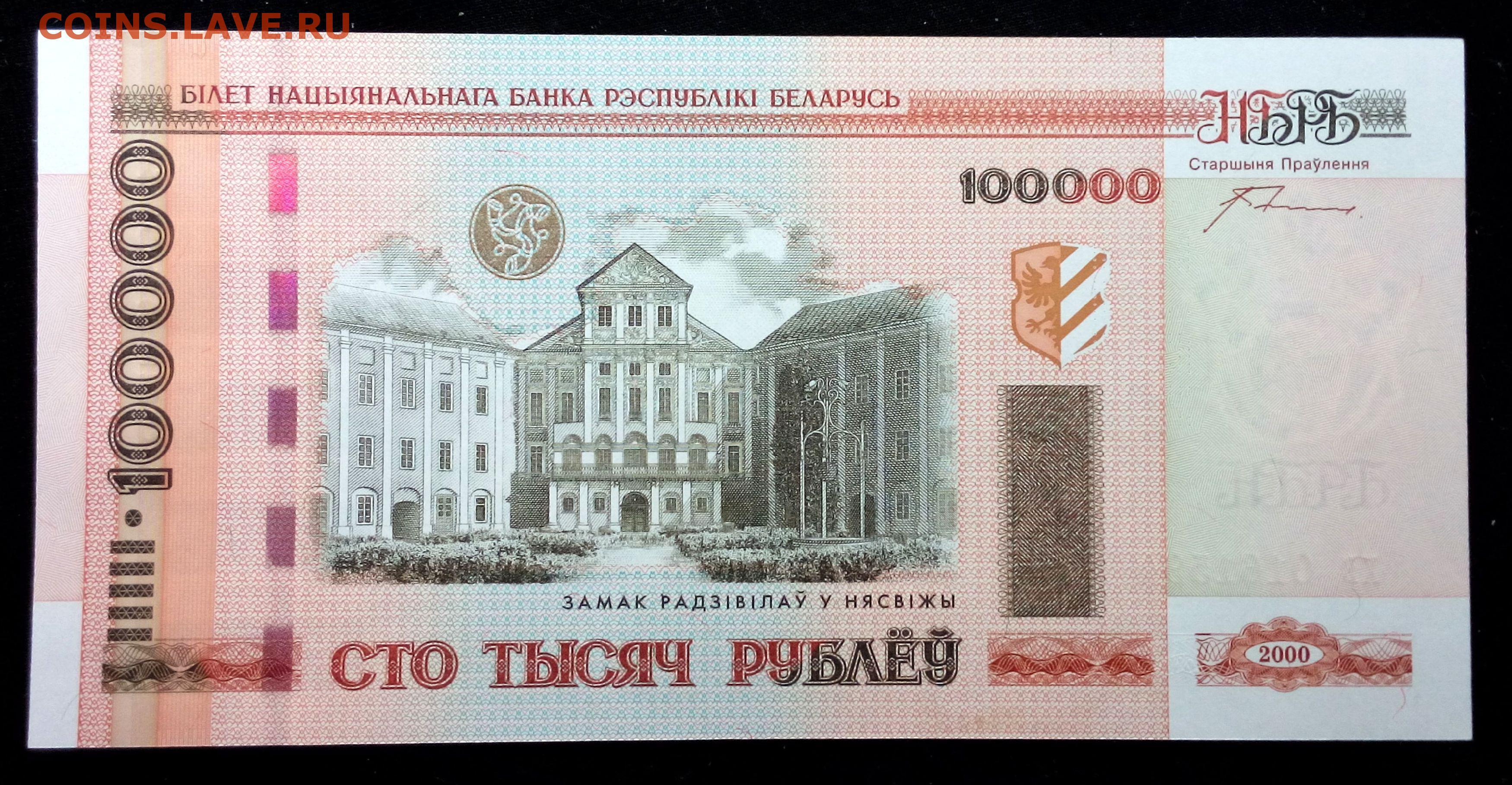 200 тысяч белорусских рублей фото
