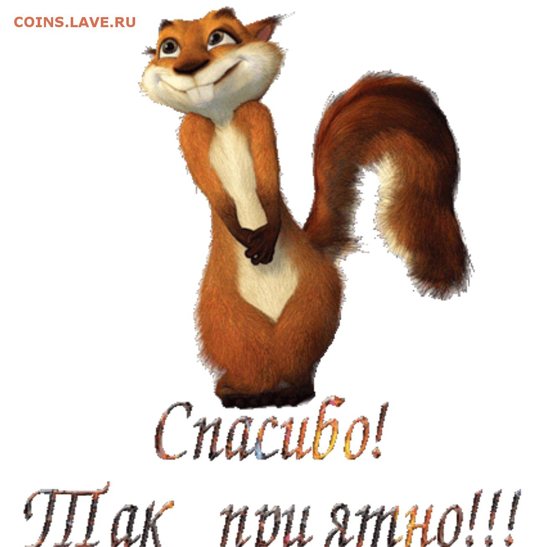 Гифка всем спасибо за поздравления