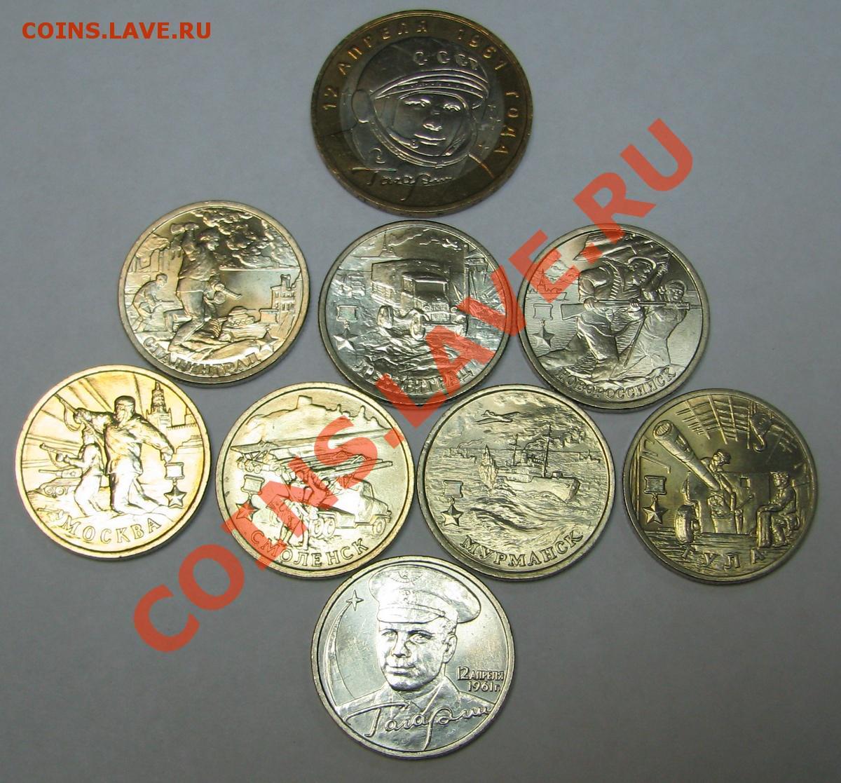 Монеты россии - памятные и юбилейные монеты россии - 10 рублей
