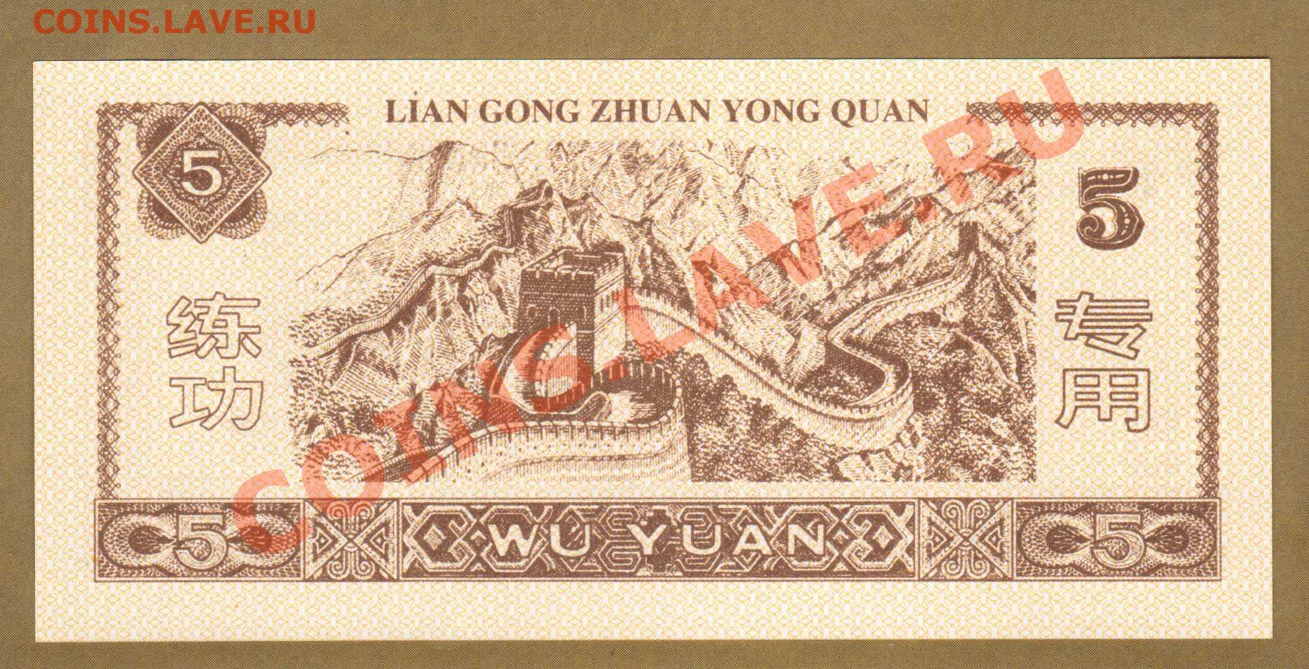 Монета 5 юаней 1981 года - тайвань - чан кайши