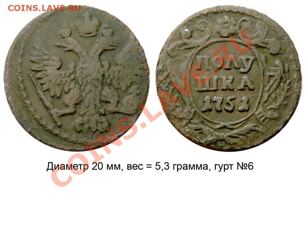 Полушка 1751 года