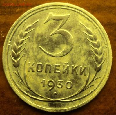 3 копейки 1930 год 188_1