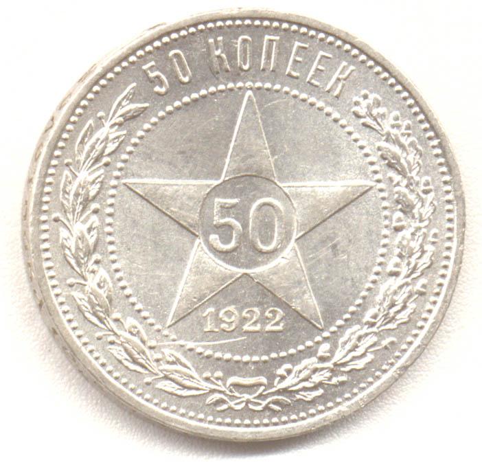 Монета 50 копеек серебро цена сколько стоит 10 копеек 1980 года цена
