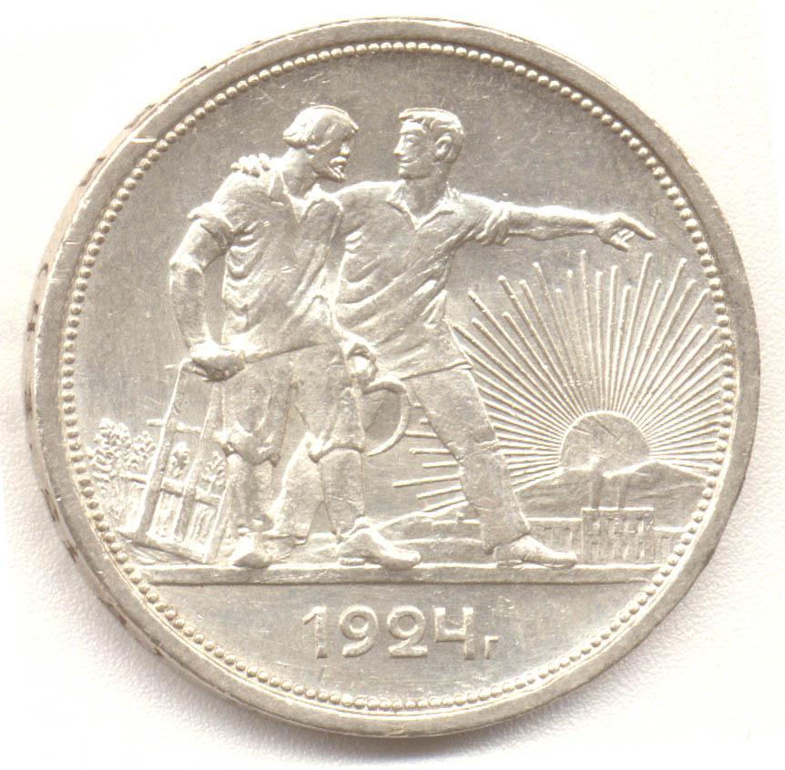 Монета 1 рубль 1924 года цена серебро альбомы для монет альбо нумисматико