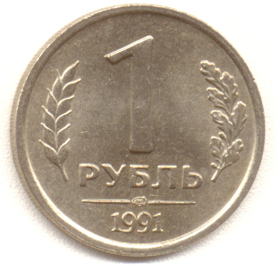 1 рубль 1991 лмд цена сколько стоит 1 копейка 2006 года