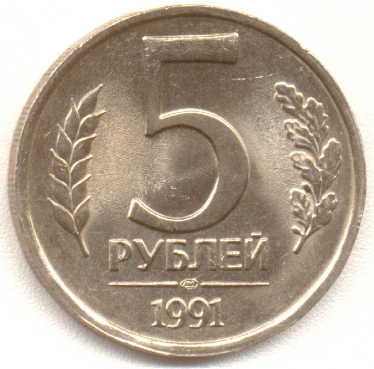 Монеты России 1991-1992 Года