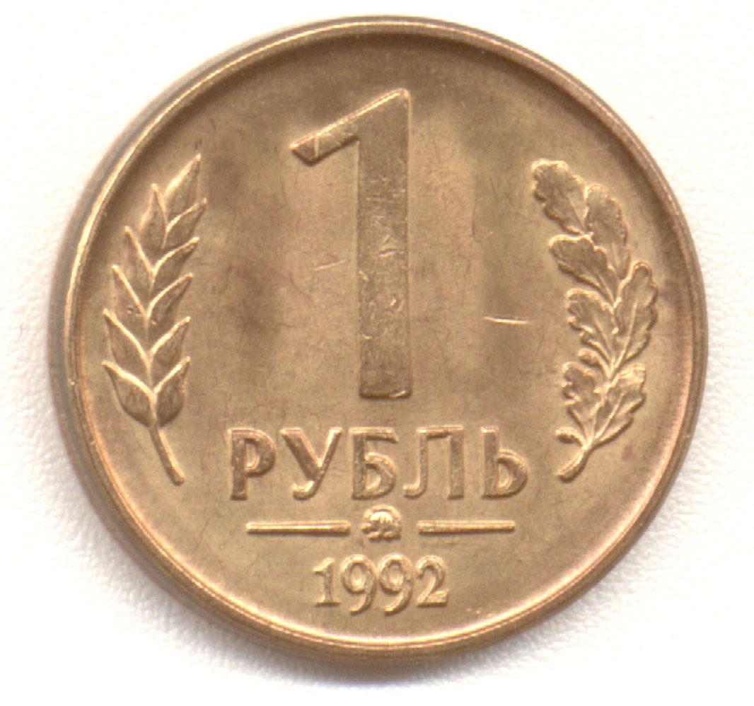 Редкие монеты 1 рубль 1992 года монеты россии 10 рублей юбилейные биметалл