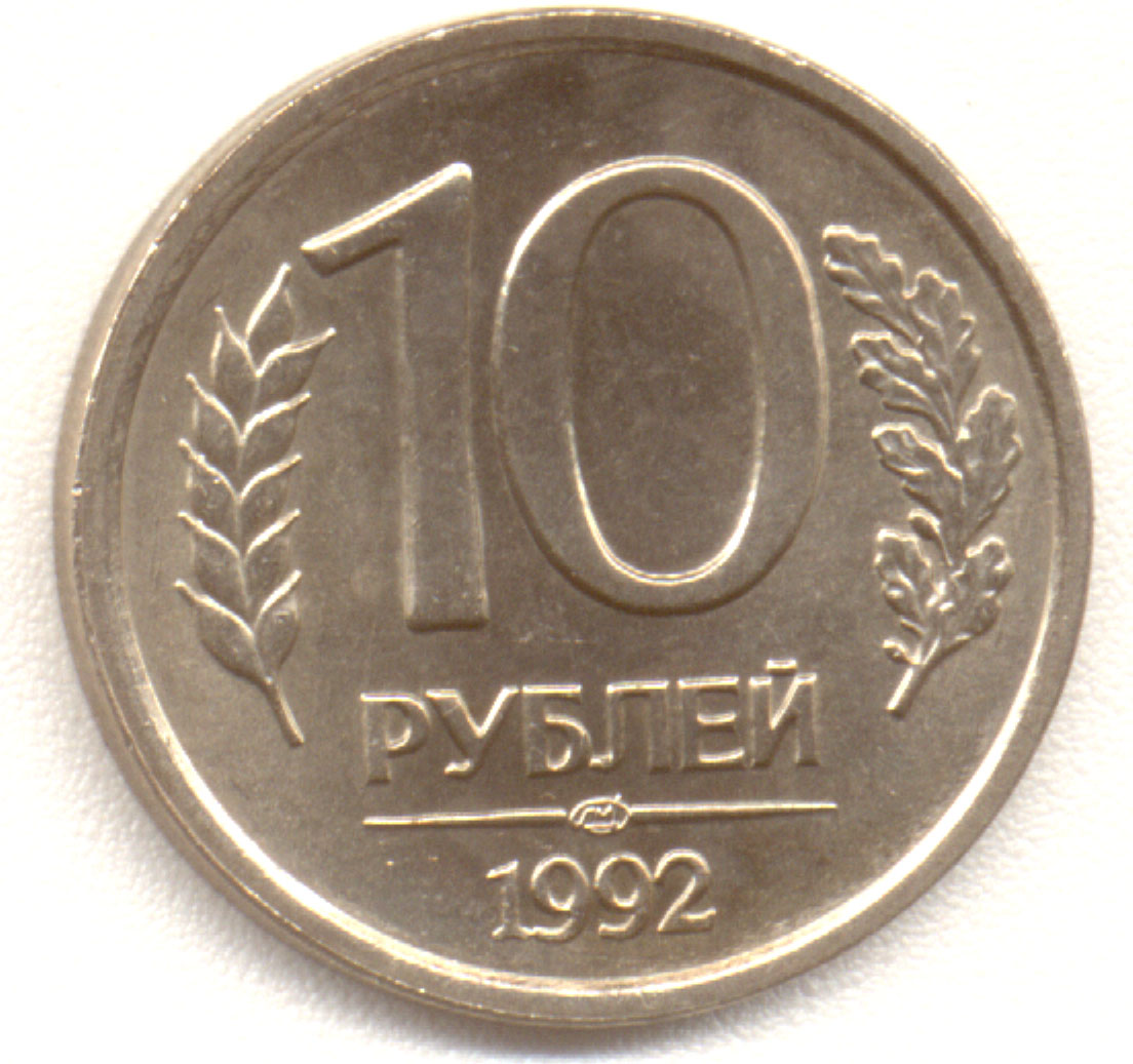 10 рублей 1992 1993 года цена емельян пугачев на урале