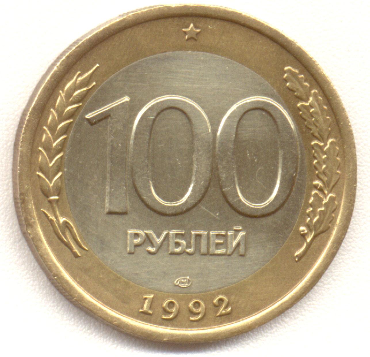 Цена 100 рублей 1992 монеты мира оптом