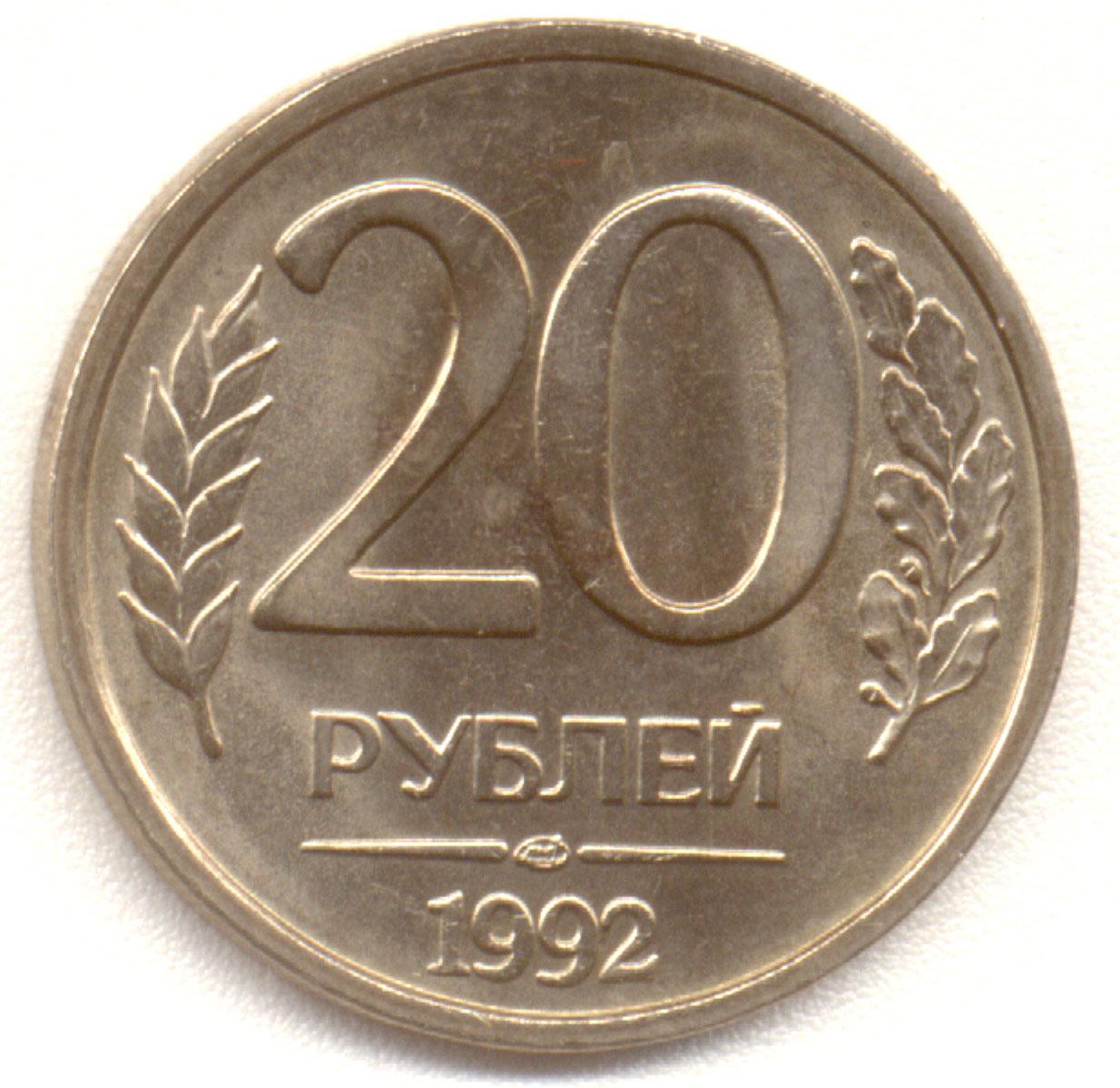 Сколько стоит 20 руб 1992 года цена мелкая монета германии