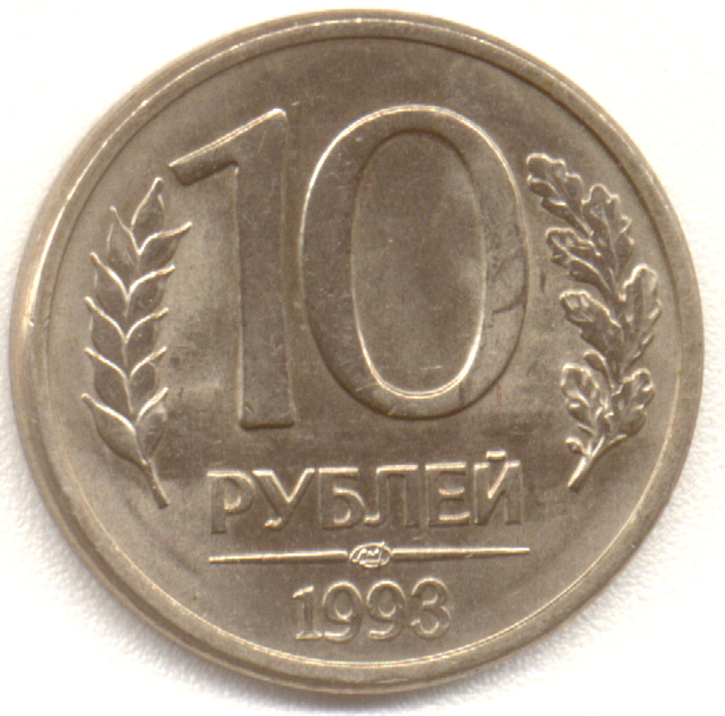 Монеты в период 1992-1993: http://coins.lave.ru/table/543571/