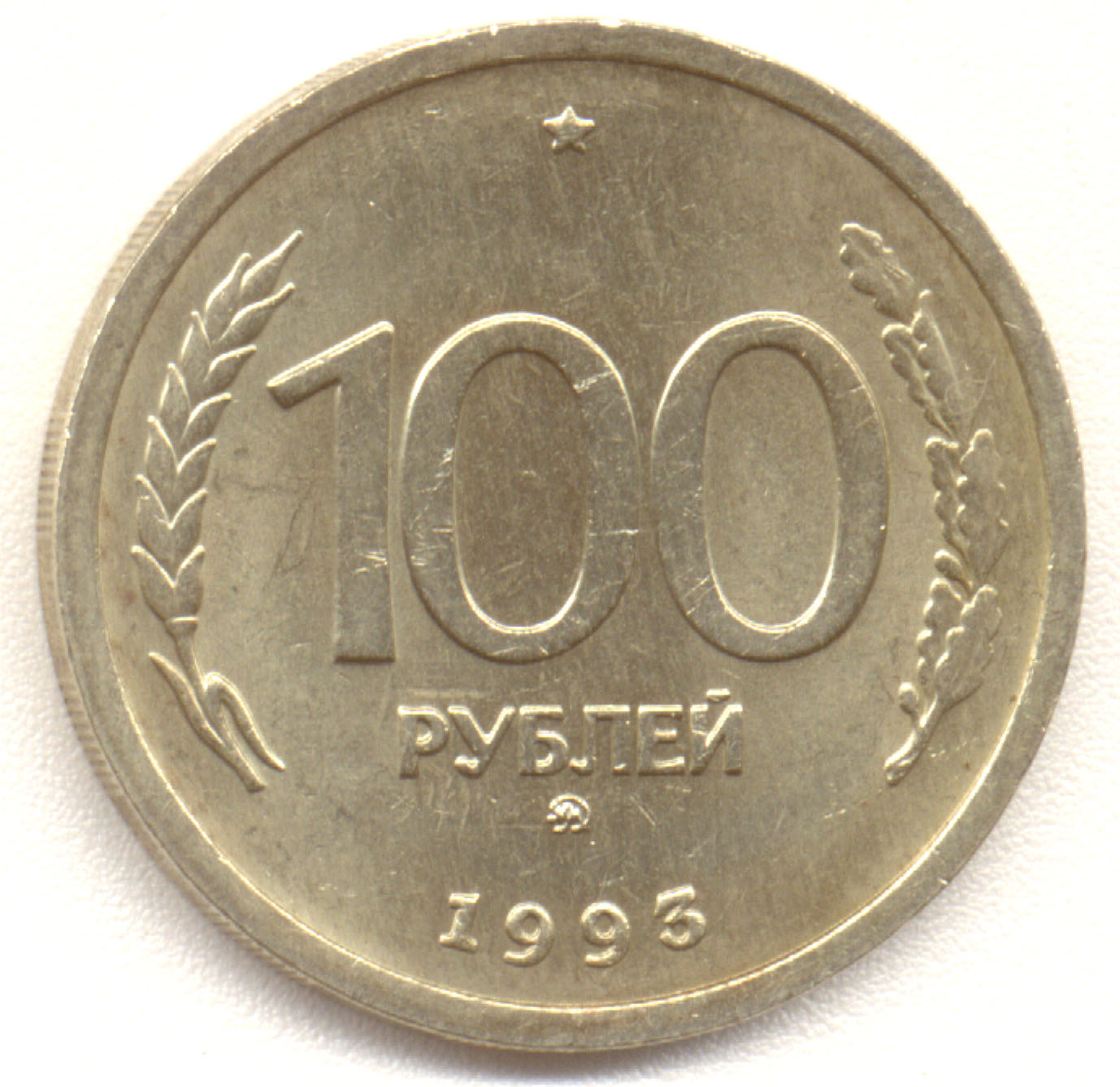 Монеты ссср 100 рублей 1993 года монеты казахстана серия обряды и сказки
