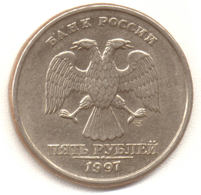 5 рублей монета: