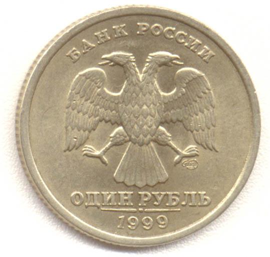 1 копейка 1999 года цена сп купюра в 50 рублей