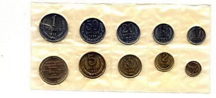 Годовой набор СССР 1965
