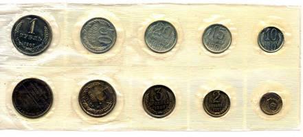 Годовой набор СССР 1967