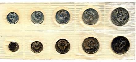 Годовой набор СССР 1967 год