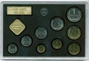 Годовой набор СССР 1981