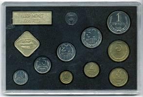 Годовой набор СССР 1986