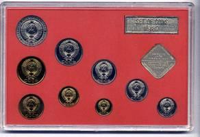 Годовой набор СССР 1987 год