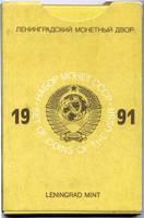 Годовой набор СССР 1991 год обложка