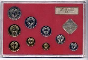 Годовой набор СССР 1991 год