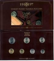 Набор монет банка России 1997