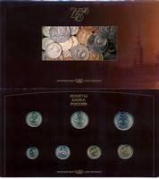 Набор монет банка России 1997 год