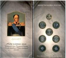 200-летие образования в России министерств 2002