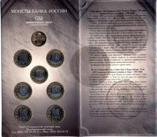 200-летие образования в России министерств 2002 год