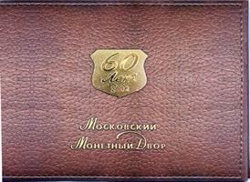 Монеты банка России 2002 год обложка
