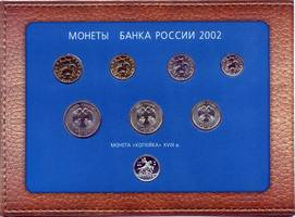 Монеты банка России 2002