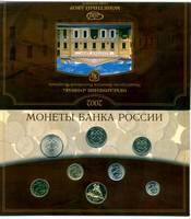 Монеты банка России 2002 год