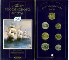 300 лет Российского флота 1996