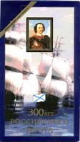 300 лет Российского флота 1996 год обложка