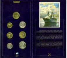 300 лет Российского флота 1996 год