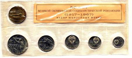 50 лет Великой Октябрьской Социалистической Революции 1967
