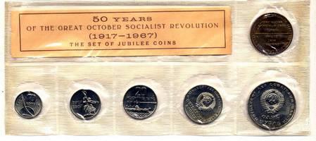 50 лет Великой Октябрьской Социалистической Революции 1967 год