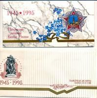 50 лет великой победы 1995 год обложка