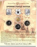 Древние города России - 1 2002