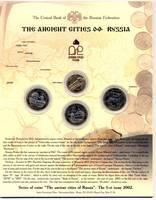 Древние города России - 1 2002 год